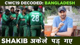 #CWC19 Decoded: Bangladesh   Shakib Al Hasan अकेले पड़ गए   Harbhajan Turbanator Singh