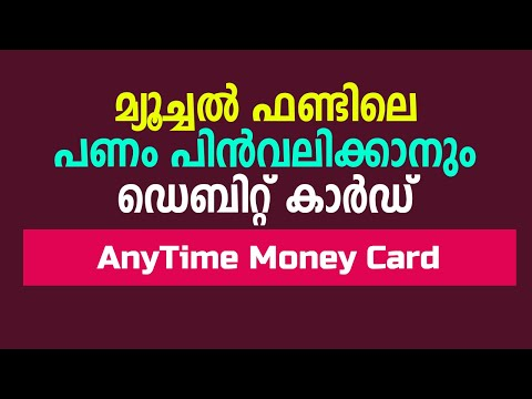 Nippon India Mutual Fund Anytime Money Card
