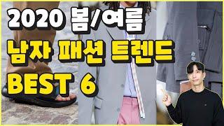 2020ss 봄/여름 남자패션 트렌드 (옷색깔조합, 남…