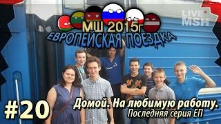 ЕП МШ 2015 №20 Из Варшавы и на смену =)