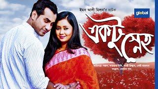 Ektu Sneho | একটু স্নেহ | Shajal Noor, Farhana Mili | Global TV Online | New Bangla Natok