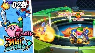 커비 배틀 디럭스! [3DS] (2화) 브론즈리그 / 다양한 커비로 싸우는 배틀로얄! 온라인배틀이 더욱 재밌다! (Kirby Battle Royale)