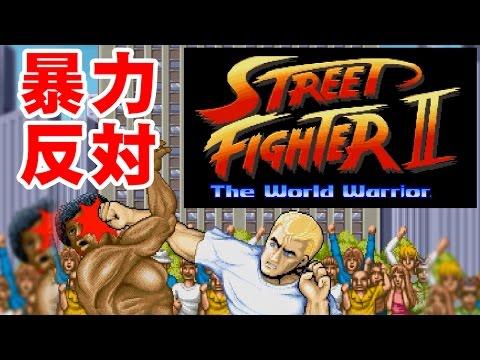 [1/2] ストリートファイターII(初代) STREET FIGHTER II(1st)