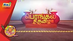 Pongal Thiruvizha 14-01-2018| Pongal Special 2018