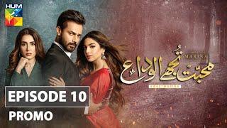 Mohabbat Tujhe Alvida | Episode 10 | Promo | Digitally Powered by West Marina | HUM TV Drama