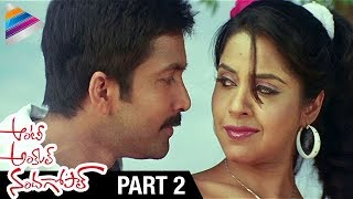 Latest Telugu Full Movies | Aunty Uncle Nandagopal Full Movie | Part 2 | Vadde Naveen | Lakshana