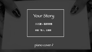 グランドピアノ&ストリングスのデュアル演奏です。 随分前の楽譜ですが...