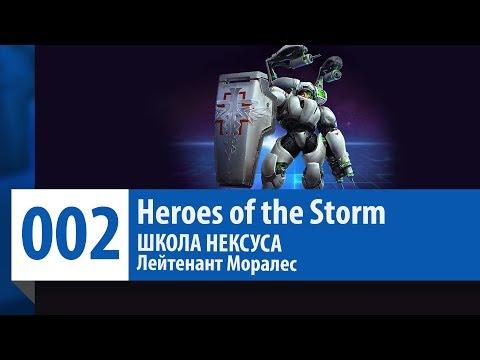 видео: Школа Нексуса - Лейтенант Моралес (Гайд, Руководство, Обзор) | heroes of the storm