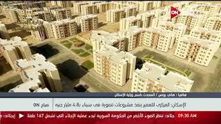 تصريحات المتحدث باسم وزارة الإسكان لـ صباح ON حول المشروعات التنموية في سيناء