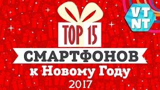 ТОП 15 Смартфонов как подарок на Новый Год