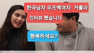 한국남자 우즈벡여자 커플과 미팅-  행복하세요? (우즈…