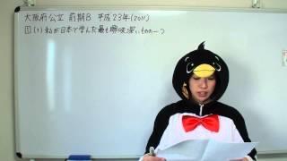 H23大阪府高校入試前期入学者選抜英語B1チェック