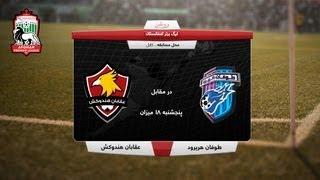RAPL 2013: Toofan Harirod VS Oqaban Hindukosh