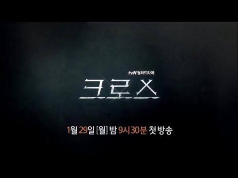 Cross - Teaser 3 (Jo Jae Hyun)