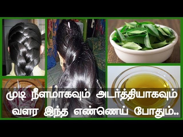 ???? ?????????? ????????????? ??? ???????| Home made herbal oil for long thick hair|TAMIL TIPS PAGE