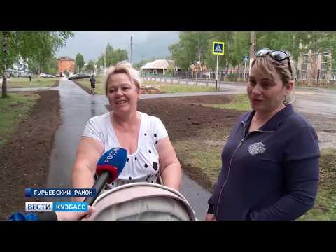 В Гурьевском районе состоялся выездной штаб по подготовке к областному Дню шахтера