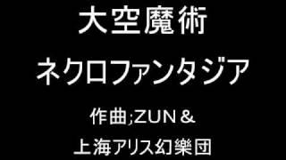 大空魔術 ネクロファンタジア thumbnail