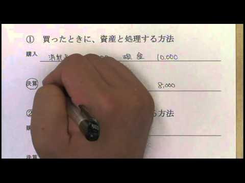簿記3級 b3_0814消耗品の処理