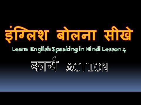 English Sikhna - English Sentences on Everyday Action
