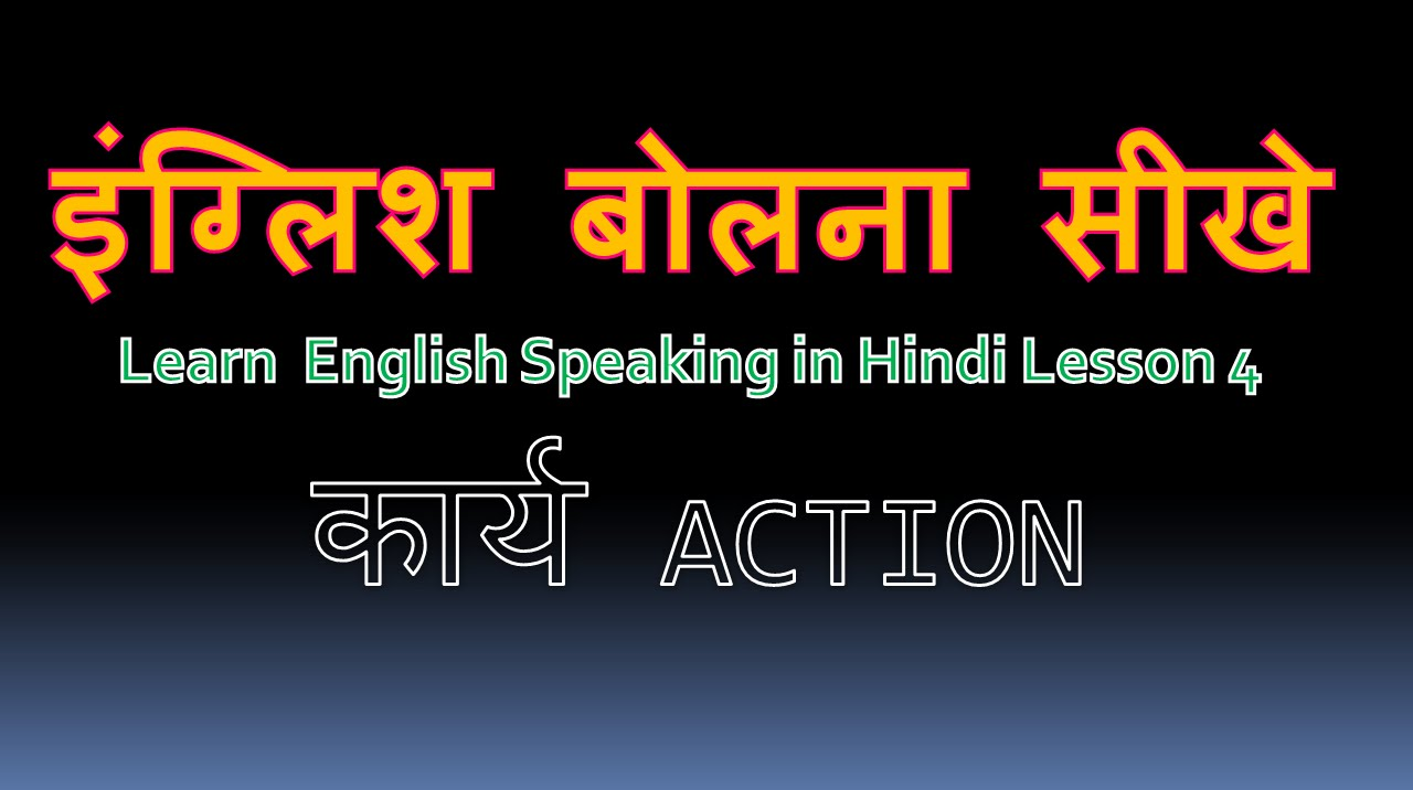 English Sikhna - English Sentences on Everyday Action | इंग्लिश सीखना -  कार्य Video