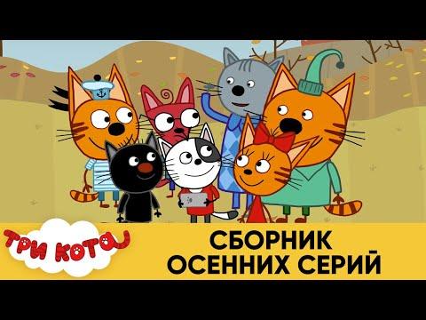 Три Кота | Сборник осенних серий | Мультфильмы для детей