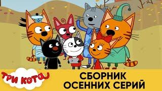 Три Кота   Сборник осенних серий   Мультфильмы для детей