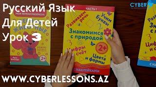 Uşaqlar üçün Rus Dili. 3 Dərs.