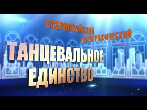"""Гала-концерт """"Танцевальное Единство"""" Всероссийский Хореографический Конкурс"""