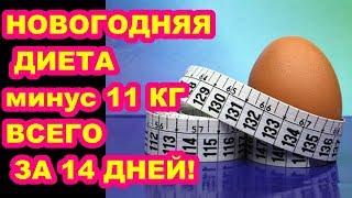 ПЛАН ДИЕТЫ С ОТВАРНЫМ ЯЙЦОМ, Результат — гарантирован! /топ5хайп