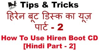 How to use hiren boot cd for data recovery [Hindi Part - 2]
