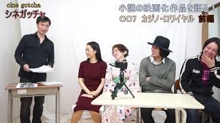映画情報番組シネガッチャ 小説の映画化作品を語る!「OO7カジノ・ロワイヤル」前編
