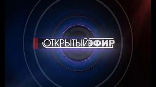 Открытый эфир с Анатолием Кашпировским 1 09 14