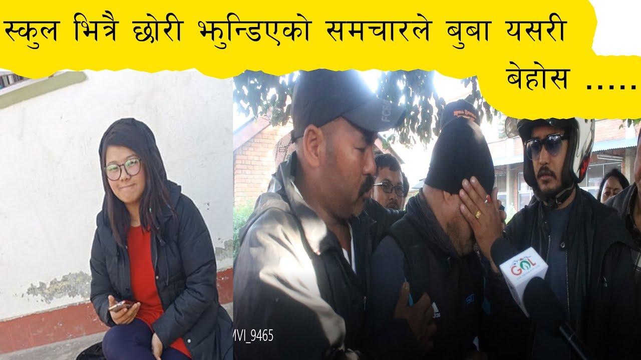 फेरी घट्यो  राजधानी भित्रै यस्तो डर लाग्दो घटना,स्कुल भित्रै किशोरीको शंकास्पद मृत्यु  Meriya Rana