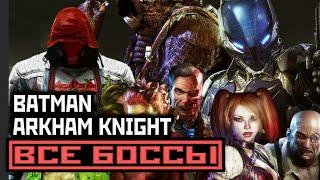 Batman: Arkham Knight, ВСЕ БОССЫ: Сюжет+DLC [PC | 4K | 60 FPS] БЕЗ КОММЕНТАРИЕВ
