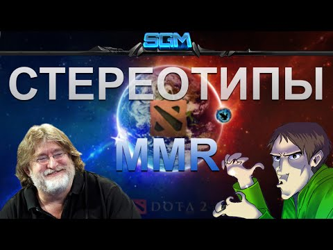 видео: СТЕРЕОТИПЫ  ДОТЫ О РЕЙТИНГЕ