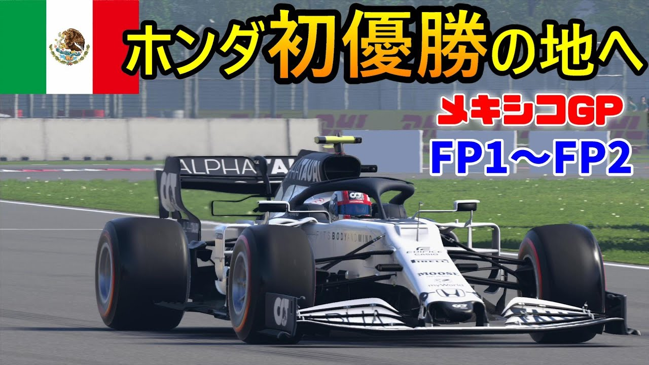 【実況】 ホンダ初優勝の地へ! F1メキシコGPフリー走行でシューマッハが魅せた天と地… F1 2020 マイチーム Part59