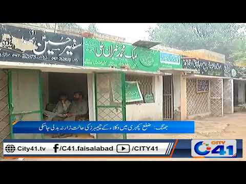 Poor condition of Jhang district court lawyers chambers