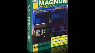 Керівництво по ремонту RENAULT MAGNUM AE / E-TECH