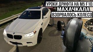 ВЗОРВАЛОСЬ Китайское Колесо При ДРИФТЕ / Уроки дрифта на BMW M5 F10 (Дагестан)