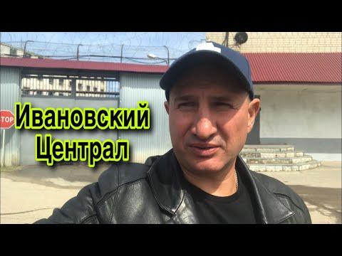 ИВАНОВСКИЙ ЦЕНТРАЛ /НАРКОТИЧЕСКИЕ ЛОМКИ НА ТЮРЬМЕ
