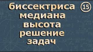 медиана БИССЕКТРИСА и высоты ТРЕУГОЛЬНИКА