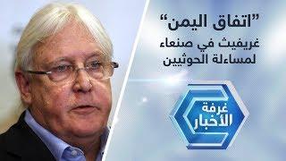 اتفاق اليمن.. غريفيث في صنعاء لمساءلة الحوثيين