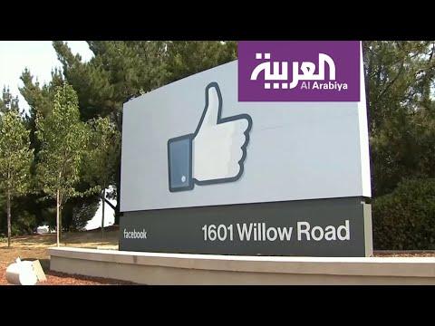 لماذا حظرت فيسبوك آلاف التطبيقات مؤخرا؟  - 12:53-2019 / 9 / 21