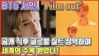【ENG】BTS 지민, 'Film out' 공개 직후 글로벌 실트 장악하며 세계의 주목 받았다! BTS Jimin 돌곰별곰TV