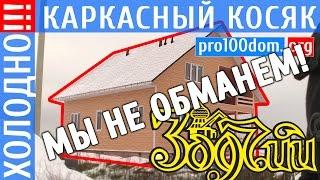 Отзыв о строителях бракоделах из компании Зодчий, о холодном каркасном доме и продуваемых стенах(, 2016-11-13T15:41:33.000Z)