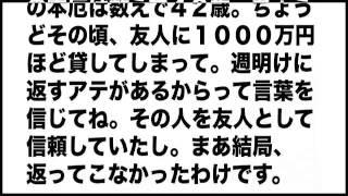 20代で億を稼いだ俳優・野村宏伸 40代で「借金返済」の日々語る https:/...
