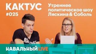КАКТУС #025. Юрий Дудь про «Зенит-Арену»...