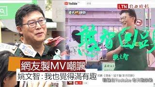網友製「憨智回頭」MV 嘲諷選情 姚文智:我也覺得滿有趣