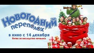 Новогодний переполох 2017 комедия трейлер