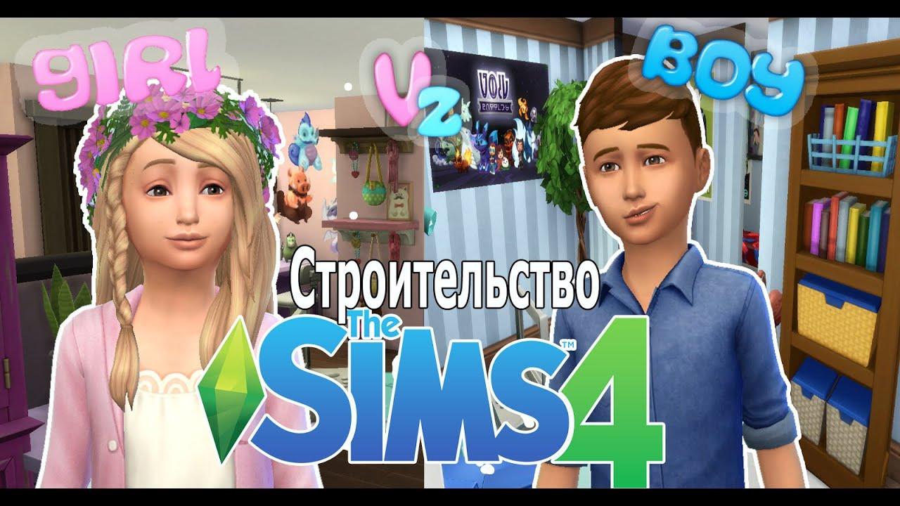 The sims 4. Комната для мальчика и девочки. Строительство. дизайн большой комнаты девушки